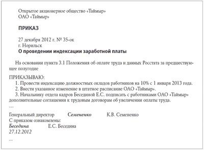 приказ вывести из штатного расписания должность образец - фото 11