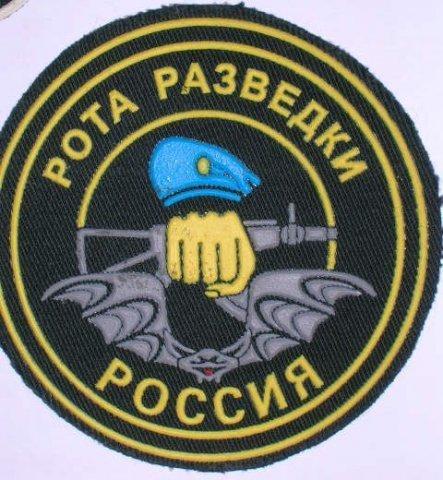 Шевроны пограничников десантников фото