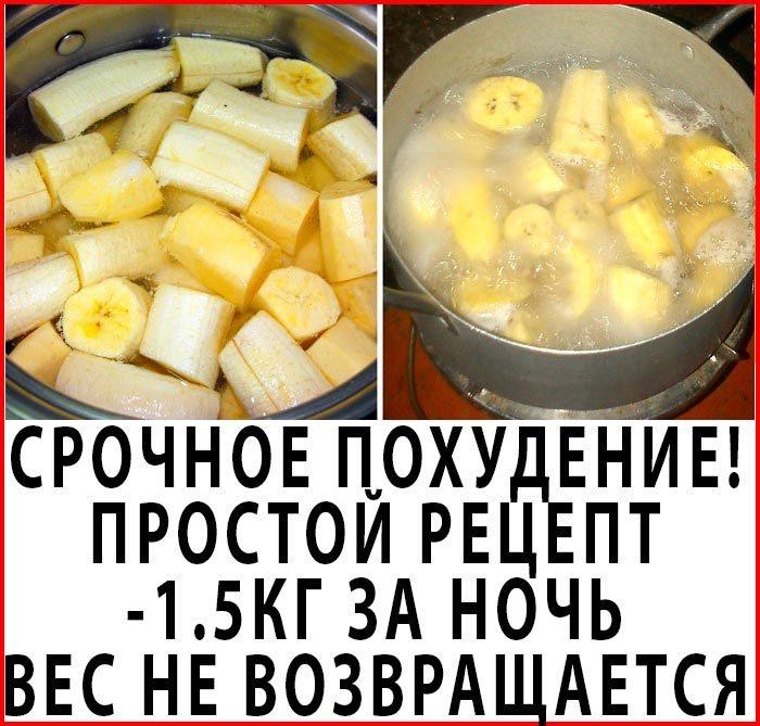 Легкий Рецепт Похудения.
