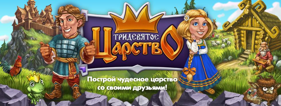 Game Тридевятое Царство