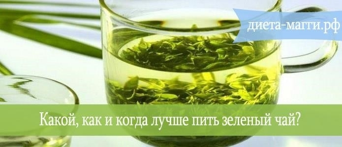 Когда лучше пить зеленый чай