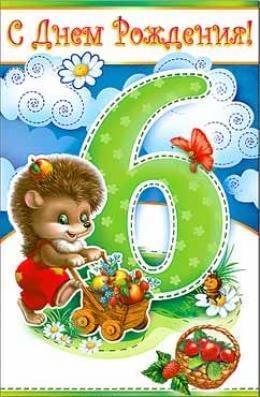 Детские открытки с днем рождения внучке 6 лет, татьяниным днем татьяну